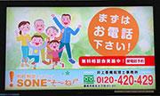 藤枝市役所内 そ~ね広告